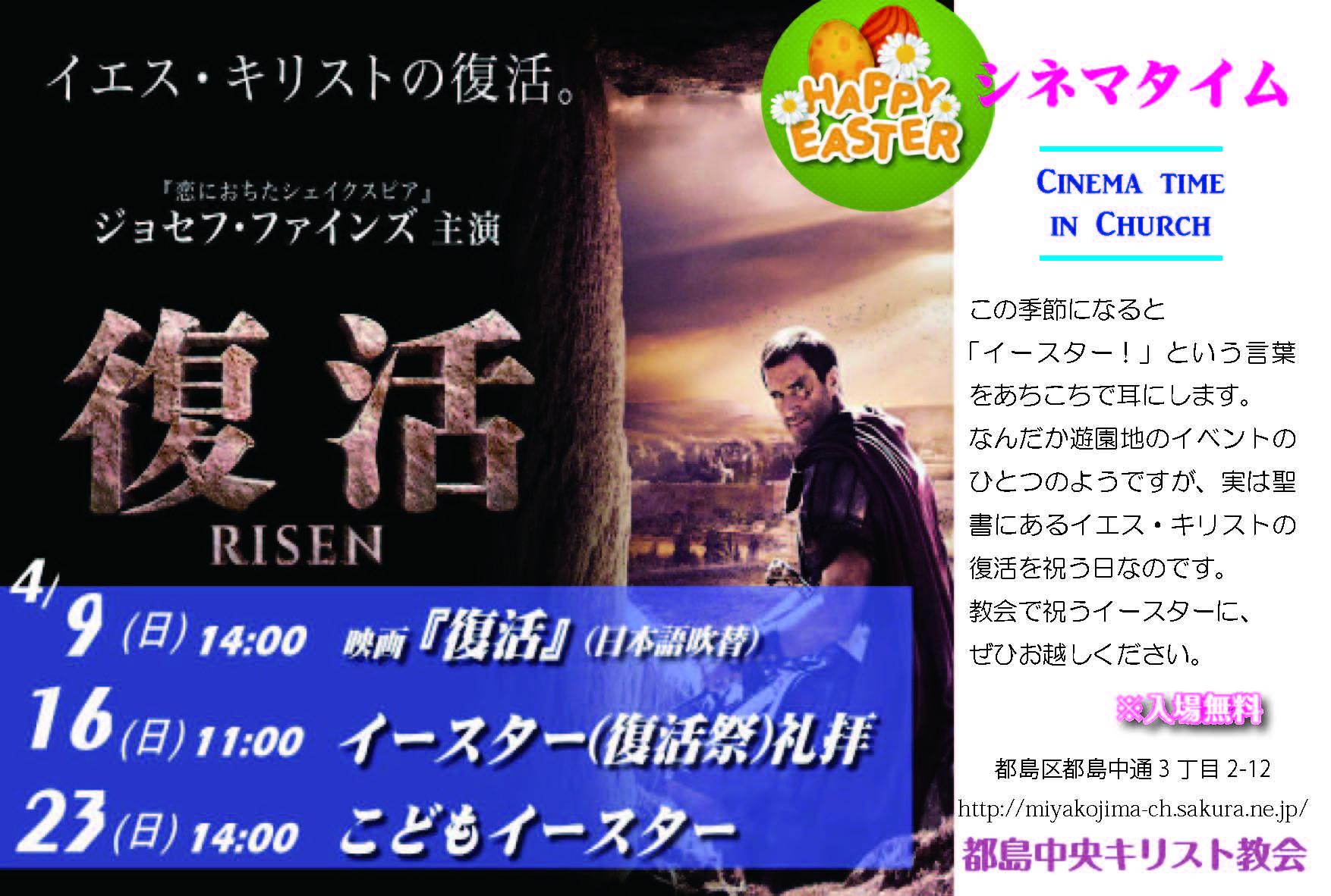 映画「復活」とイースター
