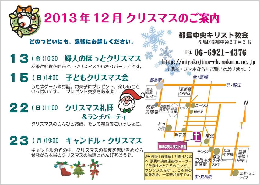 2013年都島中央キリスト教会のクリスマス
